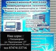 Уважаемые Талдыкорганцы !   Комиссионный магазин компьютерной техники